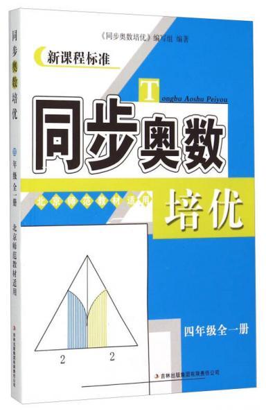 新课程标准 同步奥数培优:四年级全一册(北京师范教材适用)