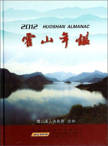霍山年鉴:2012