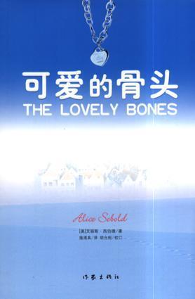 可爱的骨头