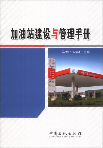 加油站建设与管理手册