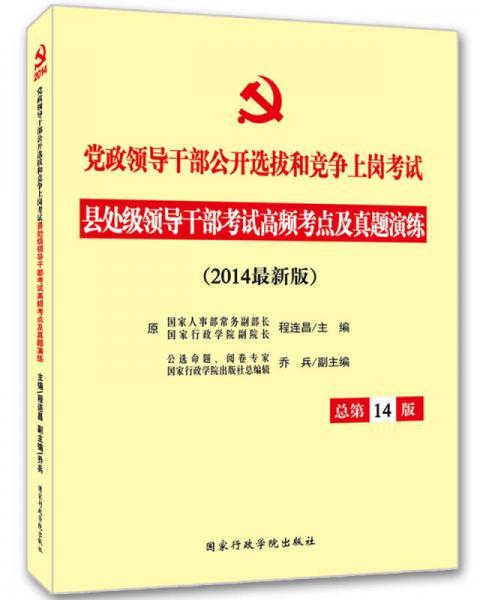 县处级领导干部竞争性选拔考试高频考点及真题演练(2014最新版)