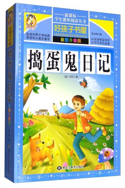 捣蛋鬼日记(彩图升级版)/新课标学生课外阅读丛书