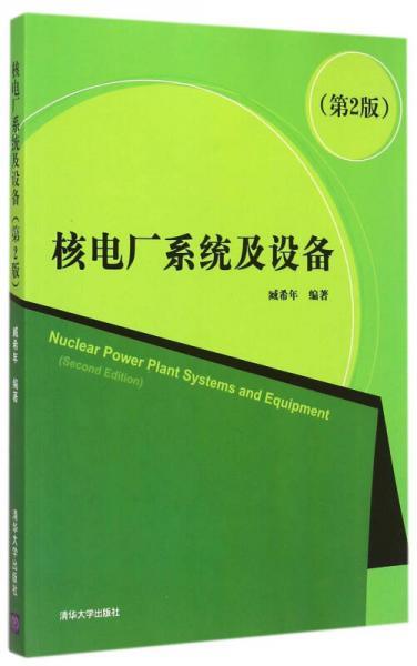 核电厂系统及设备(第2版)