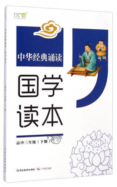 中华经典诵读:国学读本(高中三年级下册)