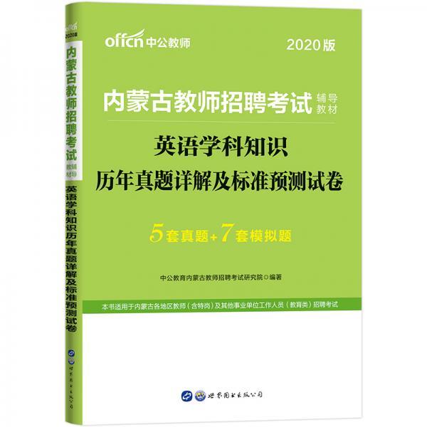 中公教育2020内蒙古教师招聘考试教材:英语学科知识历年真题详解及标准预测试卷