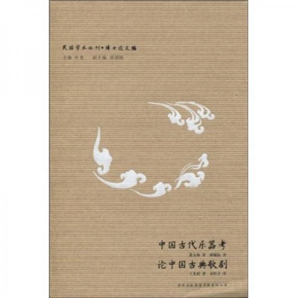 中国古代乐器考论中国古典歌剧