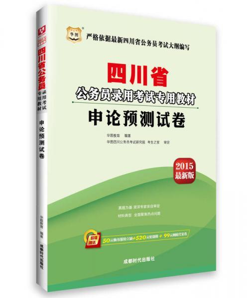 华图·2015四川省公务员录用考试专用教材:申论预测试卷(最新版)