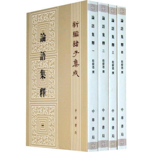 论语集释--新编诸子集成 (1-4册)