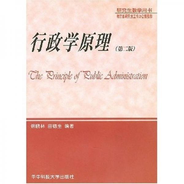 研究生教学用书:行政学原理
