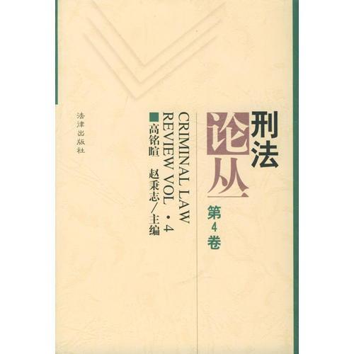 刑法论丛(第4卷)