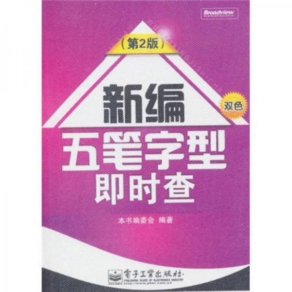新编五笔字型即时查(第2版)(双色)
