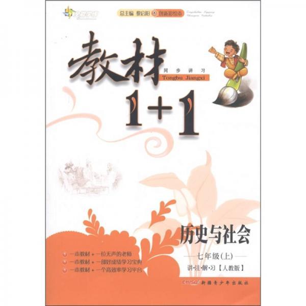 教材1+1同步讲习:历史与社会(7年级上)(人教版创新彩绘本)