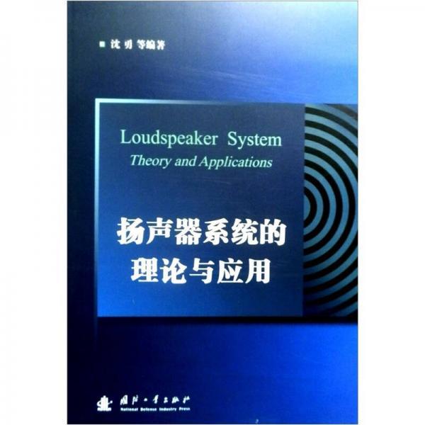 扬声器系统的理论与应用