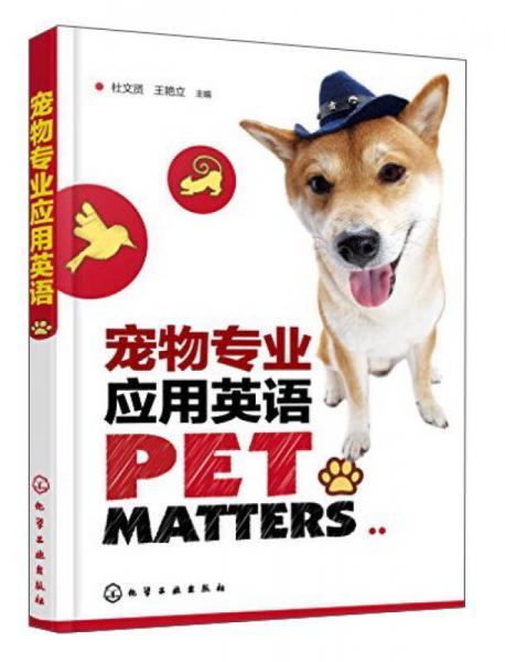 宠物专业应用英语