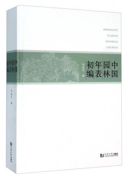 中国园林年表初编