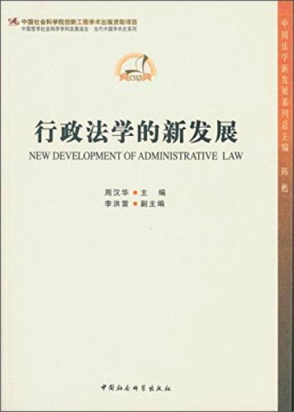 中国法学新发展系列·中国哲学社会科学学科发展报告·当代中国学术史系列:行政法学的新发展