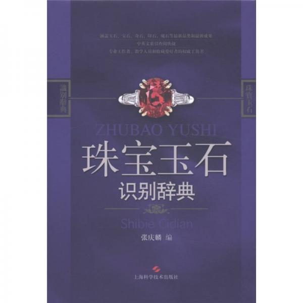 珠宝玉石识别辞典