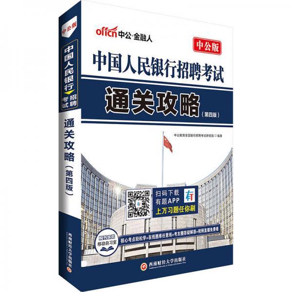 中公版·中国人民银行招聘考试:通关攻略(第4版)