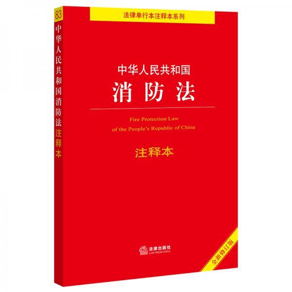 中华人民共和国消防法注释本(全新修订版)