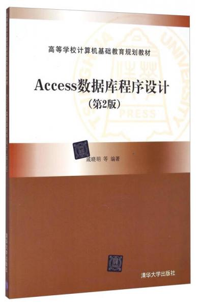 Access数据库程序设计(第2版)
