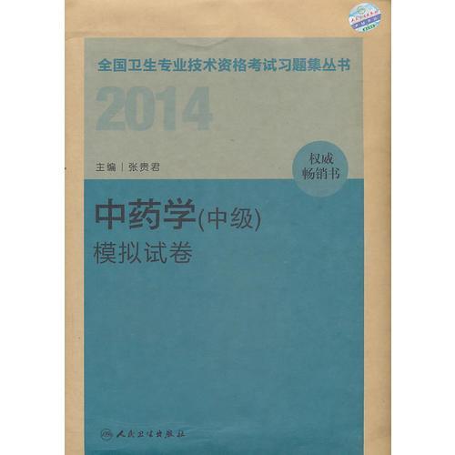 2014卫生专业技术资格考试习题集丛书-中药学(中级)模拟试卷(专业代码:367)