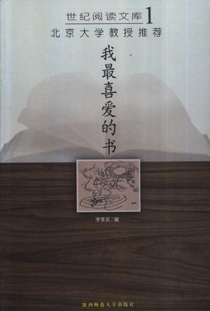 北京大学教授推荐我喜爱的书