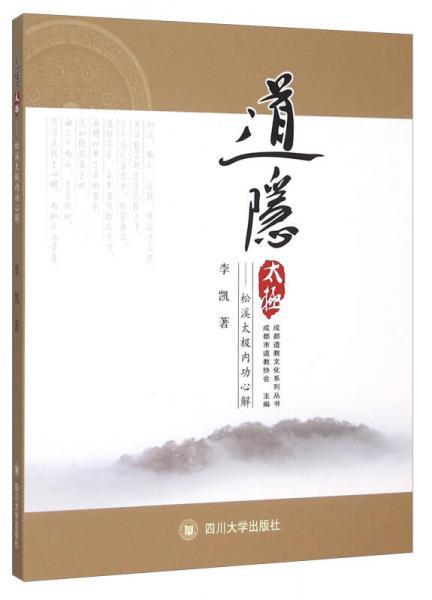 成都道教文化系列丛书 道隐太极:松溪太极内功心解