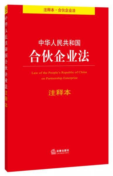 中华人民共和国合伙企业法注释本