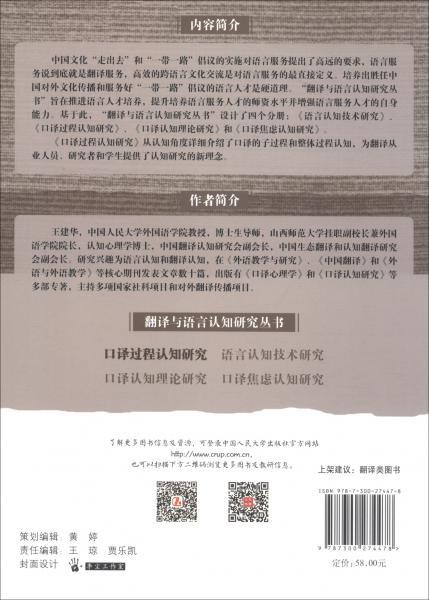 口译过程认知研究/翻译与语言认知研究丛书