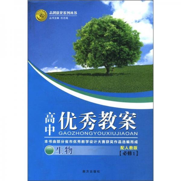 志鸿优化系列丛书·高中优秀教案:生物(必修1)(配人教版)