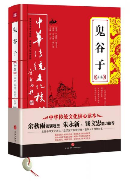 中华传统文化核心读本:鬼谷子全集