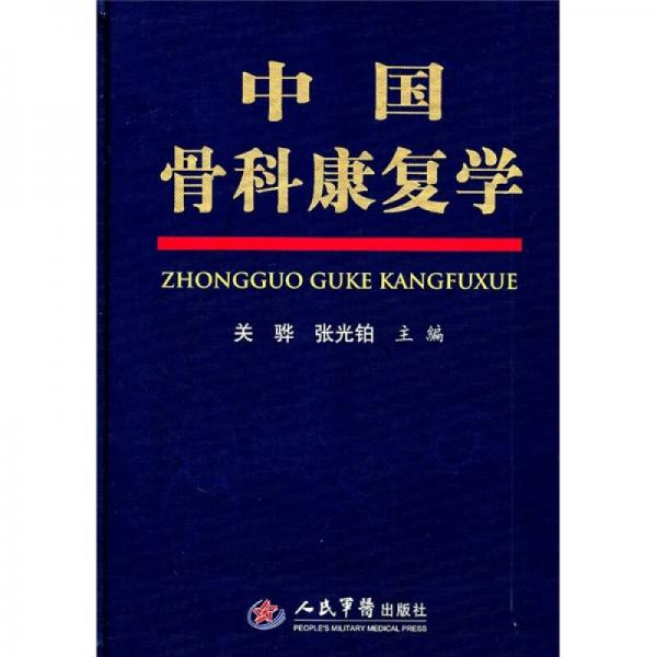 中国骨科康复学
