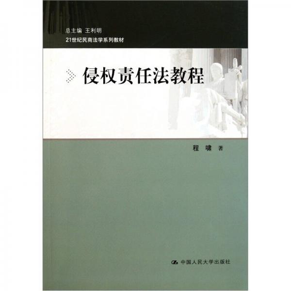 侵权责任法教程/21世纪民商法学系列教材