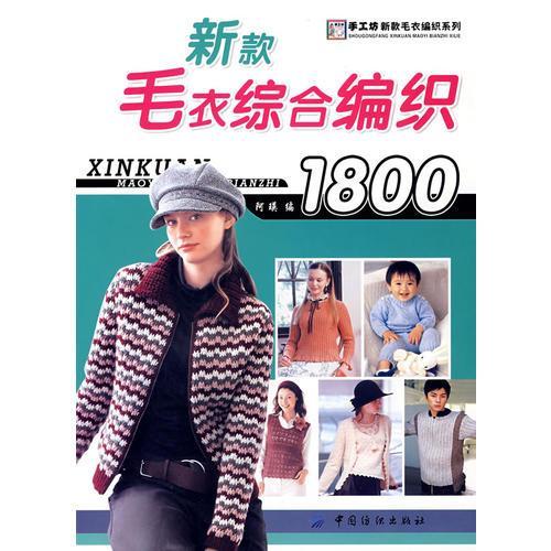 新款毛衣综合编织1800