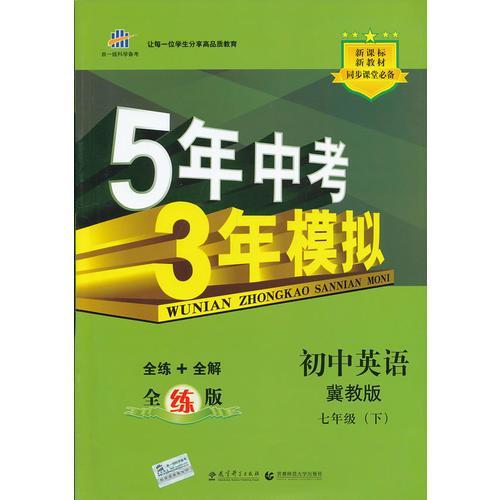 2013版·5年中考3年模拟·初中英语·冀教版·七年级(下)