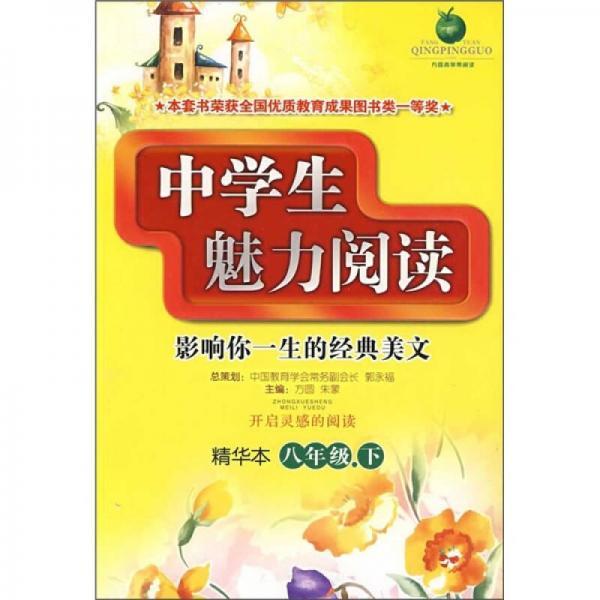 中学生魅力阅读(8年级下)(精华本)