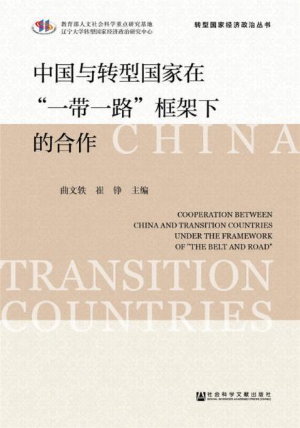 """中国与转型国家在""""一带一路""""框架下的合作"""