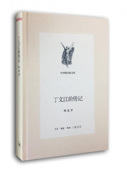 丁文江的传记