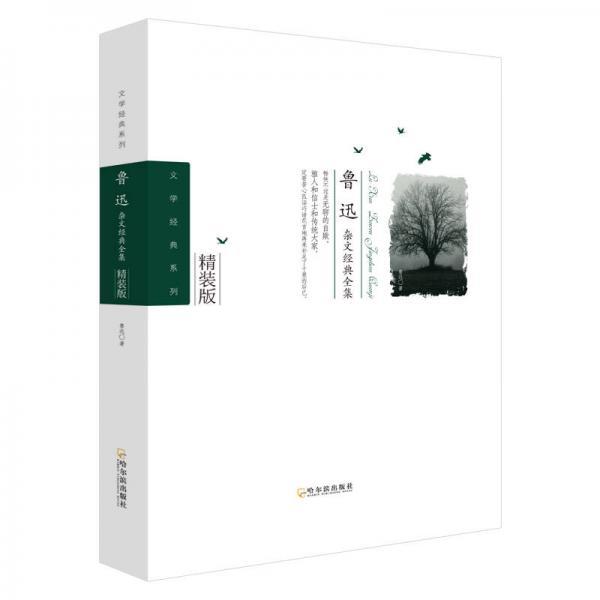 鲁迅杂文经典全集-2版(文学经典系列)