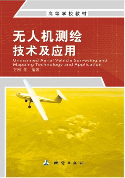 无人机测绘技术及应用