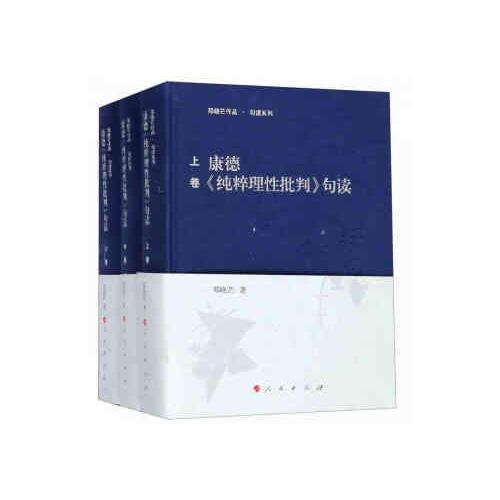 康德《纯粹理性批判》句读(上中下卷)(邓晓芒作品 句读系列)