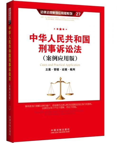 中华人民共和国刑事诉讼法(案例应用版)