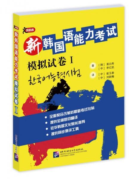新韩国语能力考试模拟试卷1