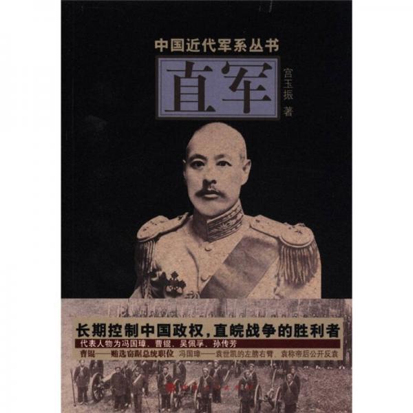 中国近代军系列丛书:直军
