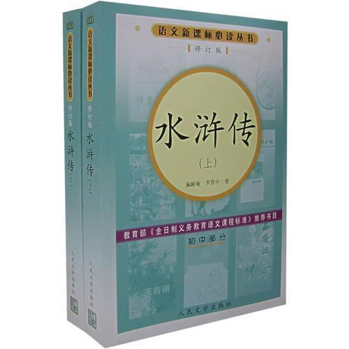 水浒传(上下册.修订版)语文新课标必读丛书/初中部分