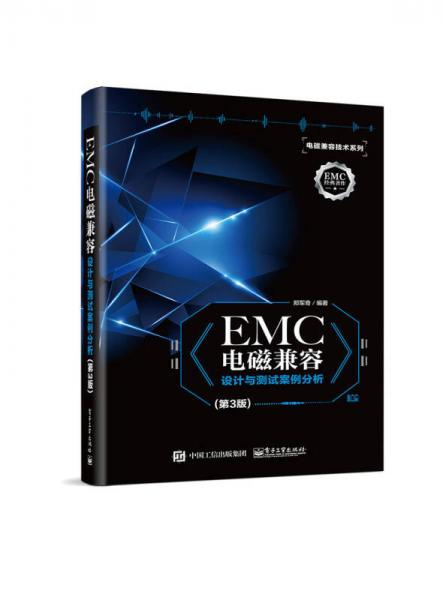 EMC�电��煎�硅�捐�′�娴�璇�妗�渚�����锛�绗�3��锛�
