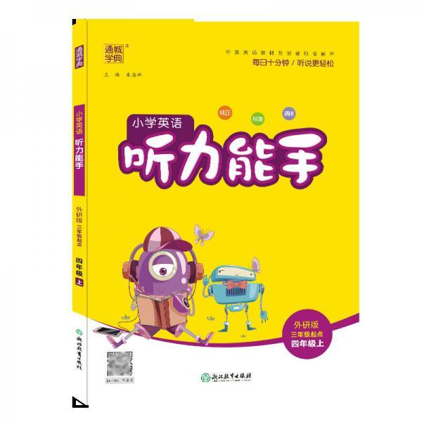 20秋英语听力能手4年级上(外研三起版)