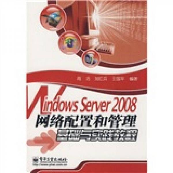 Windows Server 2008网络配置和管理基础与实践教程