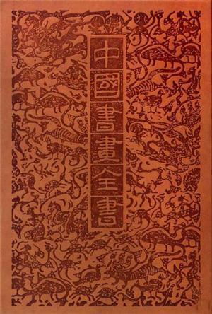 中国书画全书(全二十册)