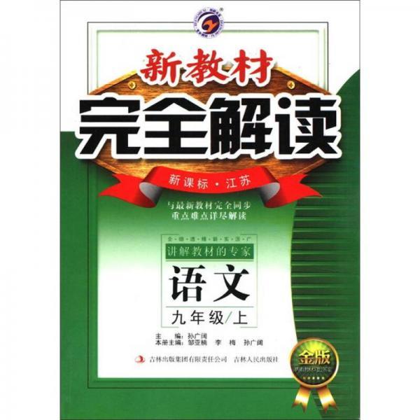新教材完全解读:语文(9年级上)(新课标·江苏版)(金版)